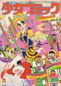週刊少女コミック 1974年 45号