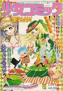 週刊少女コミック 1974年 46号