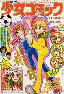 週刊少女コミック 1974年 48号