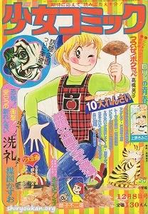 週刊少女コミック 1974年 50号