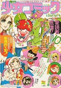週刊少女コミック 1974年 51号