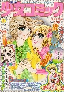 週刊少女コミック 1975年 1号
