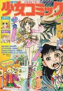 週刊少女コミック 1975年 2号