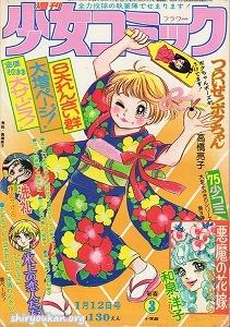『週刊少女コミック』1975年3号