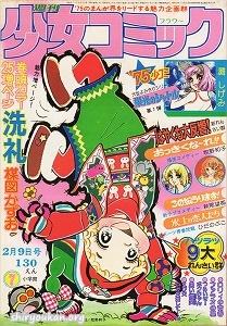 週刊少女コミック 1975年 7号
