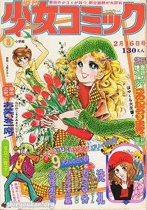 週刊少女コミック 1975年 8号