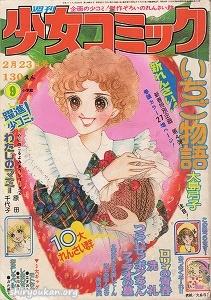 週刊少女コミック 1975年 9号