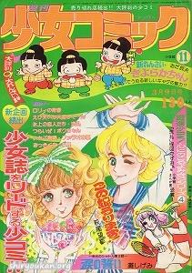 週刊少女コミック 1975年 11号