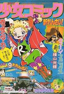 週刊少女コミック 1975年 12号