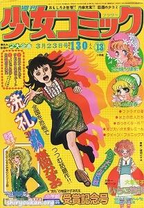 週刊少女コミック 1975年 13号