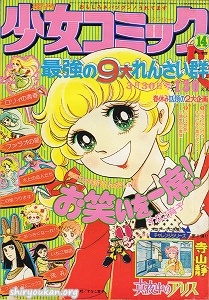 週刊少女コミック 1975年 14号