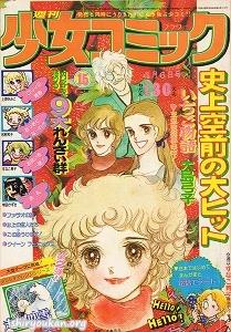 週刊少女コミック 1975年 15号