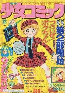 『週刊少女コミック』1975年17号