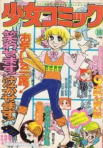 週刊少女コミック 1975年 18号