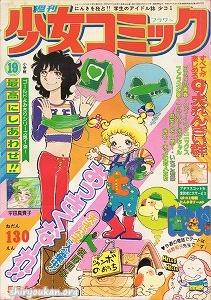 週刊少女コミック 1975年 19号