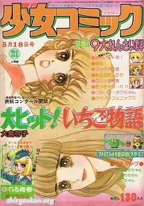 週刊少女コミック 1975年 21号