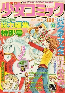 週刊少女コミック 1975年 23号