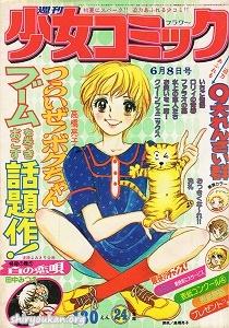 『週刊少女コミック』1975年24号