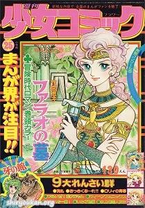 週刊少女コミック 1975年 25号