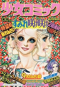 週刊少女コミック 1975年 26号