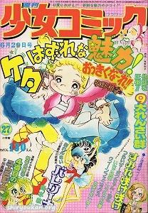 週刊少女コミック 1975年 27号