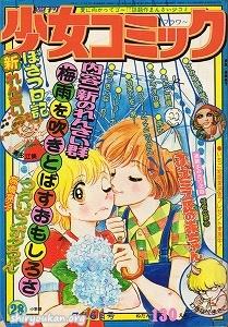 『週刊少女コミック』1975年28号