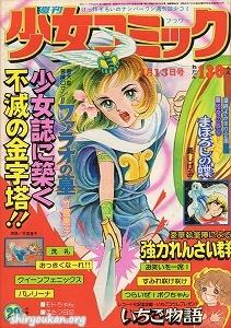週刊少女コミック 1975年 29号