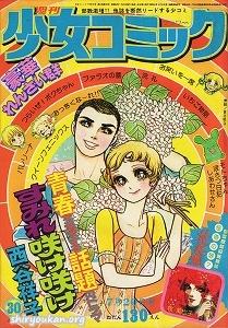 週刊少女コミック 1975年 30号