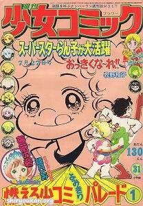 週刊少女コミック 1975年 31号