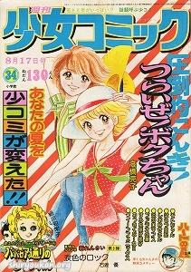 『週刊少女コミック』1975年34号
