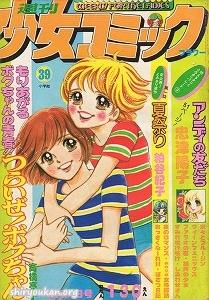 『週刊少女コミック』1975年39号