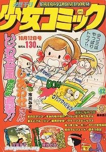 週刊少女コミック 1975年 42号