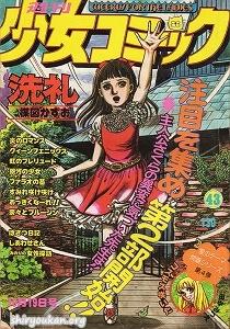 週刊少女コミック 1975年 43号