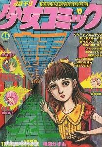 週刊少女コミック 1975年 45号