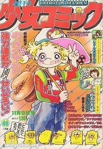 週刊少女コミック 1975年 46号