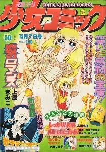 週刊少女コミック 1975年 50号