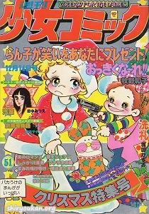 週刊少女コミック 1975年 51号