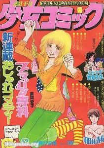 週刊少女コミック 1975年 52号