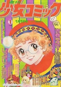 週刊少女コミック 1976年 1号