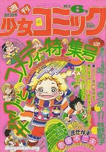 週刊少女コミック 1976年 6号
