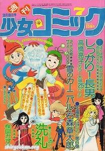 週刊少女コミック 1976年 7号