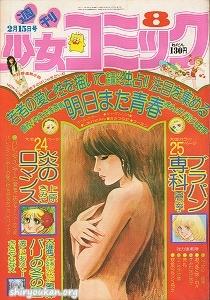 週刊少女コミック 1976年 8号