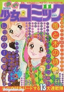 週刊少女コミック 1976年 11号
