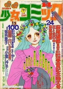 週刊少女コミック 1976年 14号