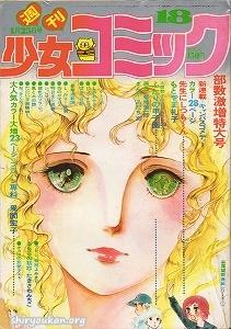 週刊少女コミック 1976年 18号