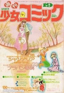 週刊少女コミック 1976年 19号