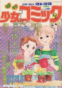 週刊少女コミック 1976年 21・22合併号