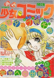 週刊少女コミック 1976年 23号