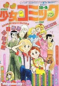 週刊少女コミック 1976年 24号