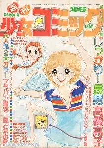 週刊少女コミック 1976年 26号